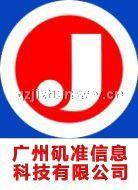广州gps定位 广州gps定位系统   广州车载gps定位系统