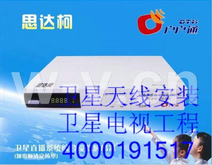 南京电视工程安装维修