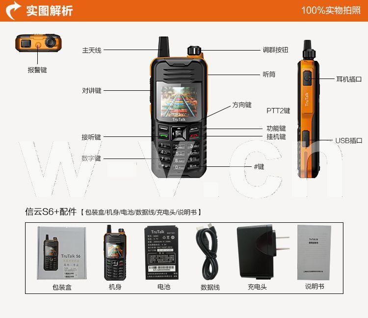 TruTalk信云S6手机对讲机