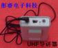 UHF频段无线电教讲解器 无线导游机