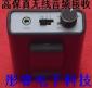 UHF无线导游讲解器 无线导览机