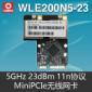 WLE200N5-23